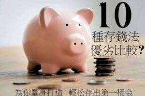 10種存錢法優劣比較