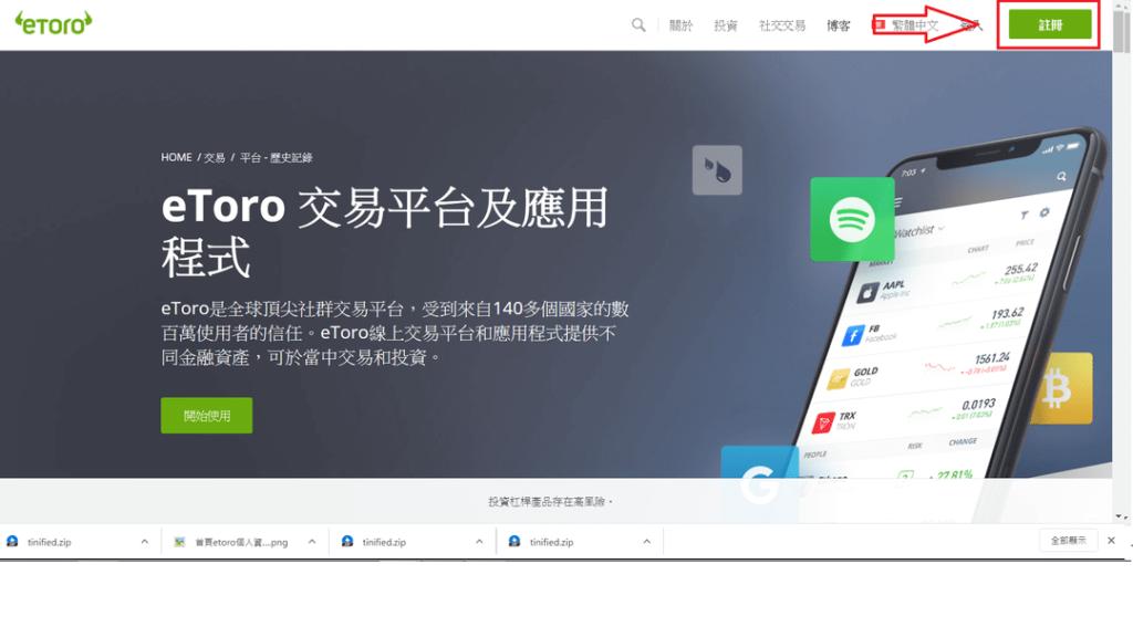 etoro登陸頁面中文版,註冊按鈕說明