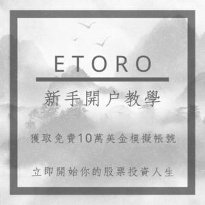 ETORO新手開戶教學