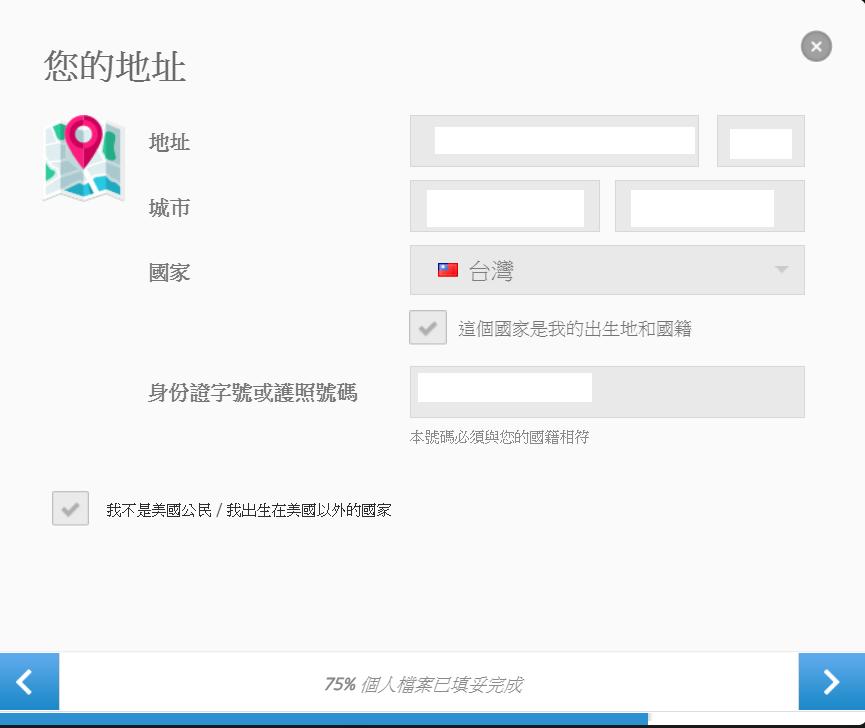 etoro地址驗證,註冊說明圖