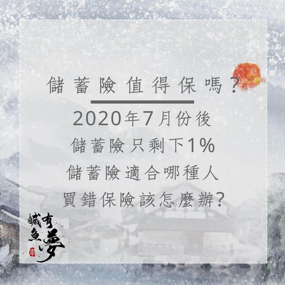 儲蓄險示意圖,介紹2020年7月後儲蓄險利率只剩下1%,儲蓄險適合哪種投資人,買錯保險該怎麼辦?