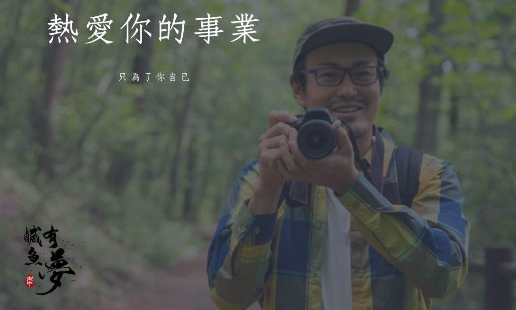 熱愛自己事業的攝影師,做你有熱情的事情,就為了你自己。