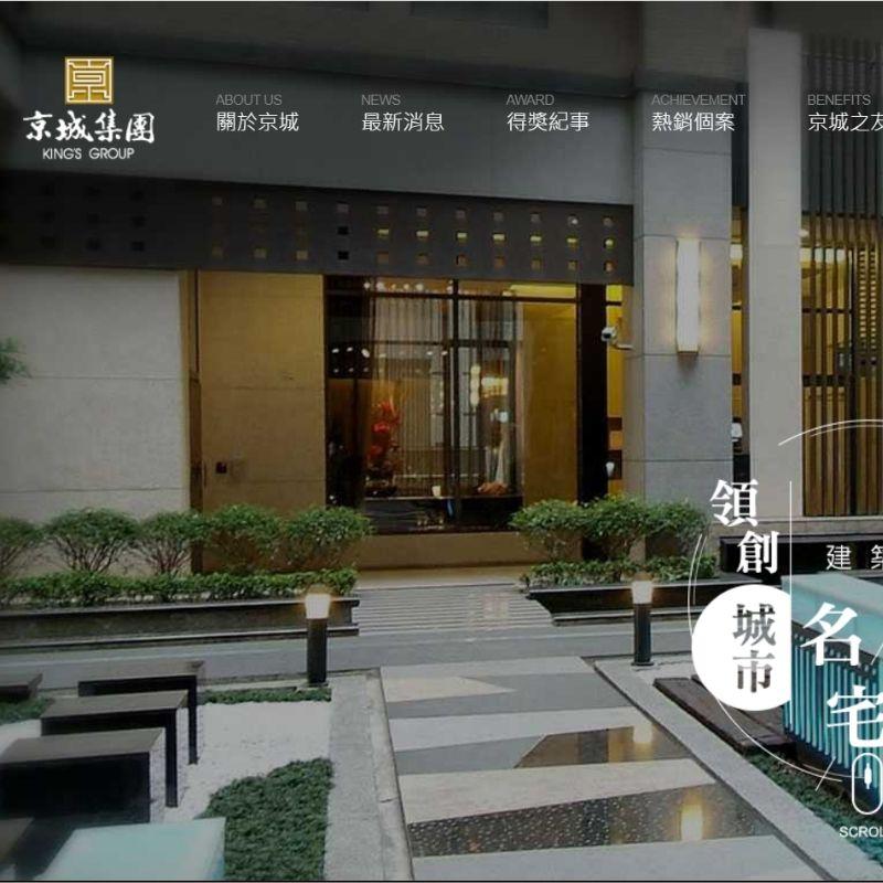 京城建設集團官網