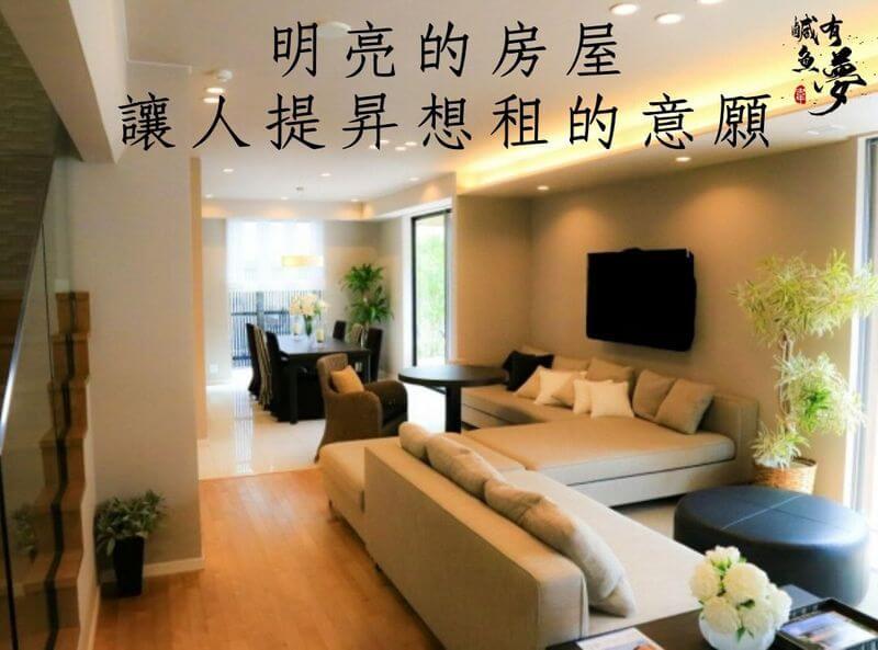 明亮的房屋,會讓租客提升想租的意願