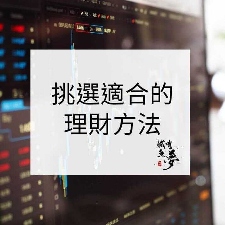 投資工具沒有對與錯,只有適不適合,觀看各種Youtubr頻道,來增進理財知識。