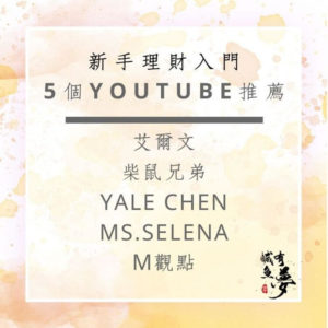 5個推理財youtube頻道推薦