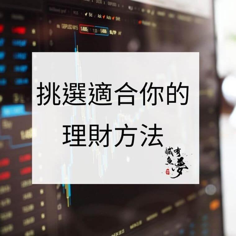 挑選適合你的理財方法標語