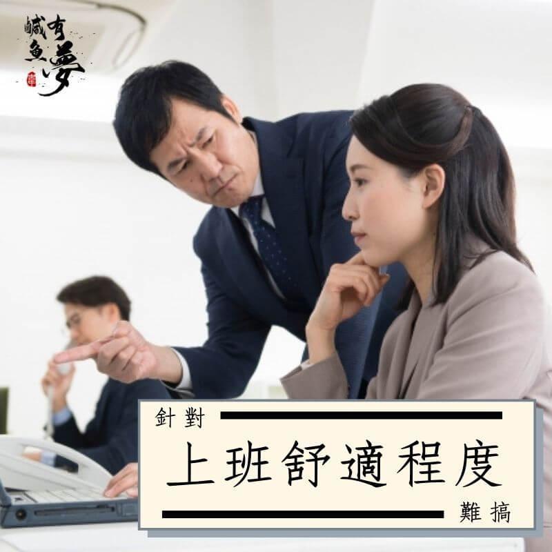 上班的舒適程度是由上級主管的態度決定,而不是由你的工作能力。