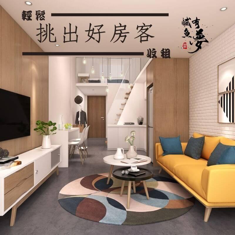 挑選好房客,才能穩定收取租金,增加被動收入