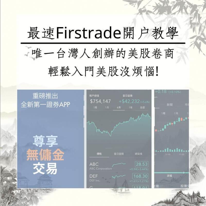 2021年最速Firstrade開戶教學!唯一台灣人創辦的美股卷商,輕鬆入門美股沒煩惱!