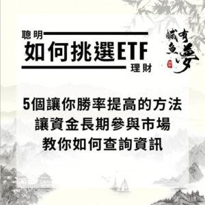 如何挑選ETF的5個方法